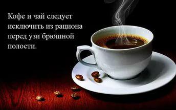 Кофе перед УЗИ брюшной полости