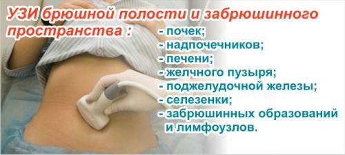 УЗИ брюшной полости