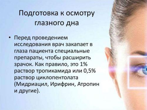Подготовка к осмотру глазного дна