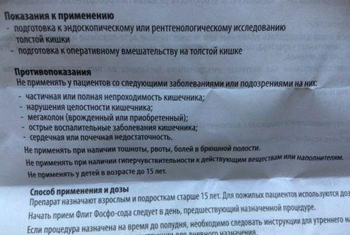 Инструкция к Флит Фосфо соде