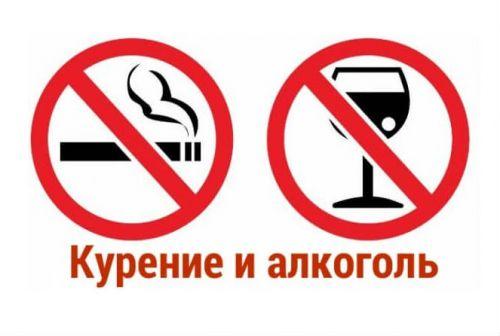 Запрет алкоголя и курения