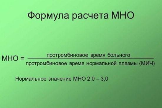 Формула расчета МНО