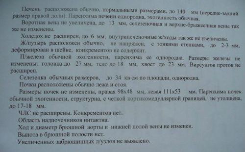 Протокол УЗИ внутренних органов