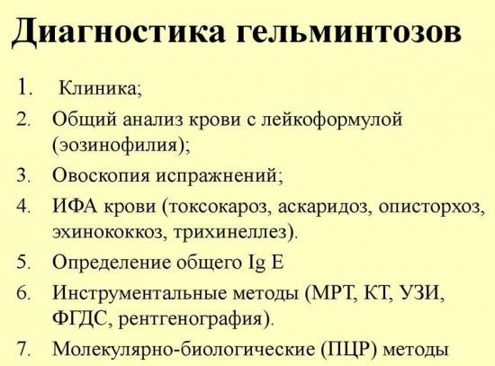 Диагностика гельминтозов