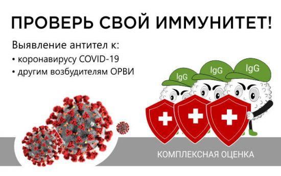 Иммуноглобулины и коронавирус