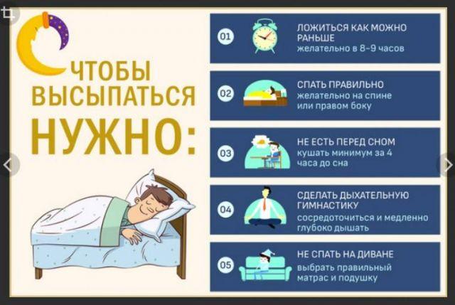 Советы, чтобы высыпаться
