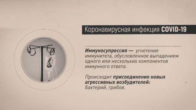 Иммуносупрессия