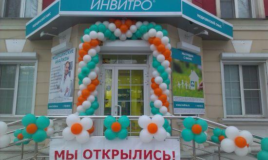 Открылся новый офис Инвитро
