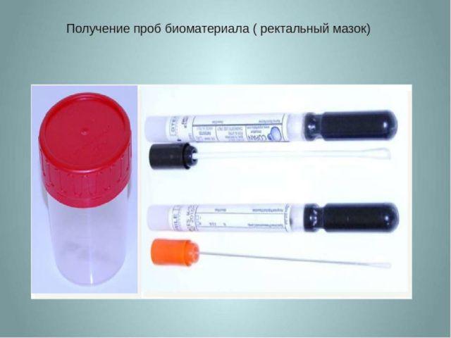 Материал для ректального мазка
