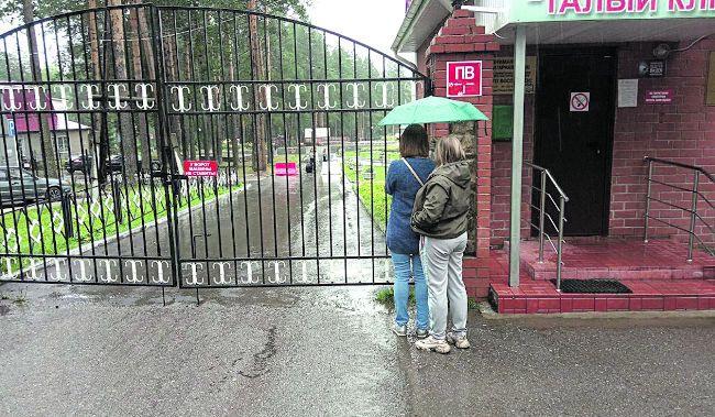Санаторий с закрытой зоной