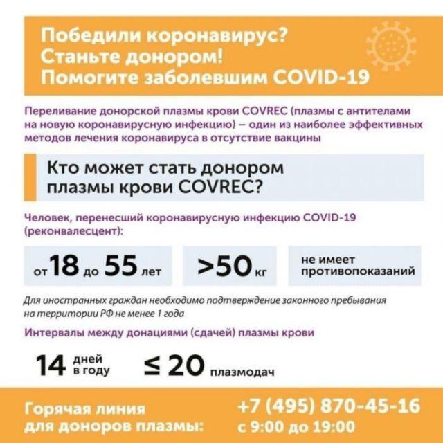 О донорах после коронавирусе