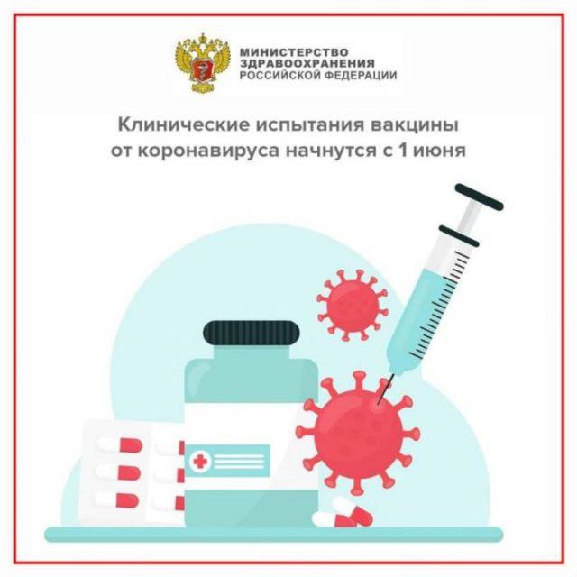 О начале испытаний над вакциной