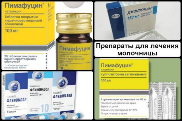 Пимафуцин, Флуконазол
