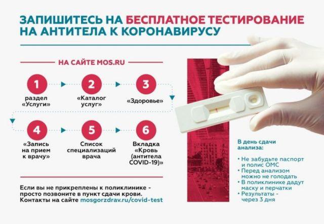 Как записаться на тестирование по коронавирусу