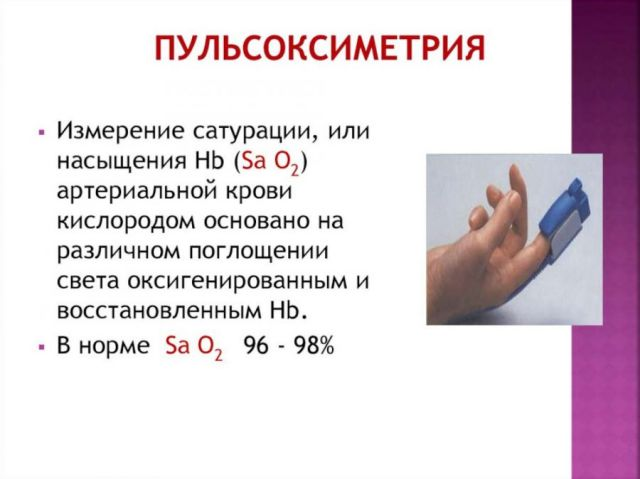 Пульсоксиметрия