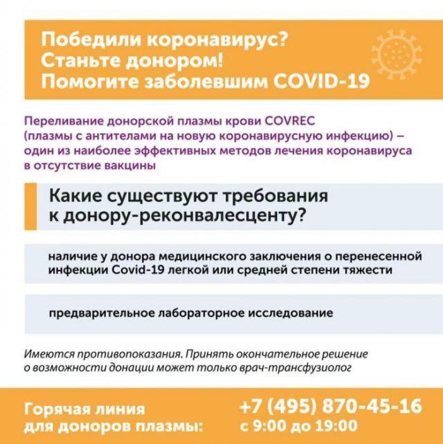 Требования к донору с коронавирусной плазмой