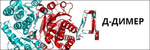 Молекула Д-димера