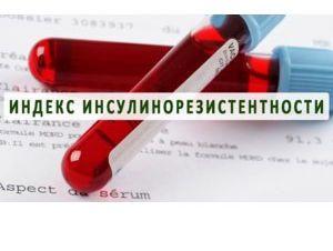 Кровь на определение инсулинорезистентности