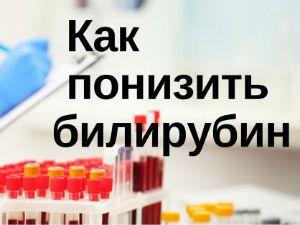 Как понизить уровень билирубина