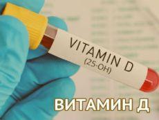 Анализ крови на витамин Д