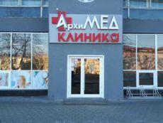 Клиника Архимед