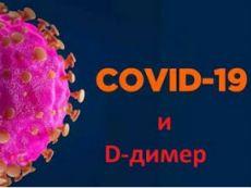 Д-димер при коронавирусе