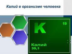 Калий