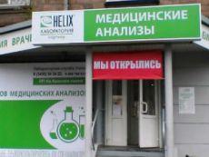Лаборатория Хеликс