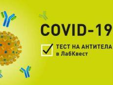 Анализ на коронавирус в лаборатории Лабквест